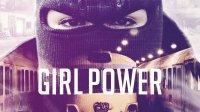 Bild zu Filmabend: Girl Power